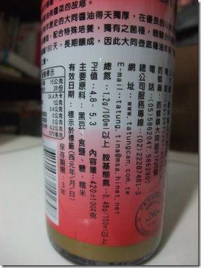 大同膳醬醬油達人蔭油膏-004