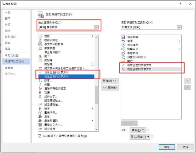 在[常用]索引標籤中,選擇新增【從右至左的文字方向】與【從左至右的文字方向】