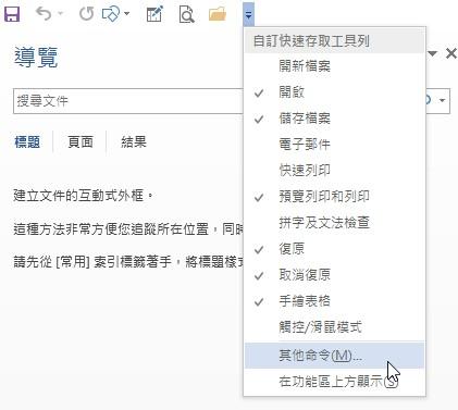 Office的自訂快速存取工具列,選擇【其他命令】