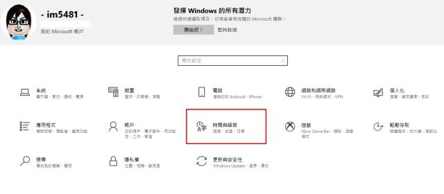 Windows 10 設定中的【時間與語言】