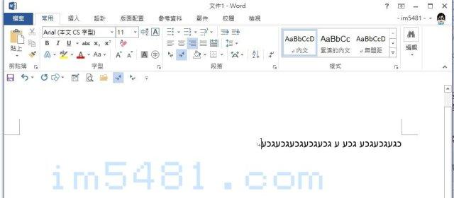 在Office輸入希伯來文並且變更文字輸入方向