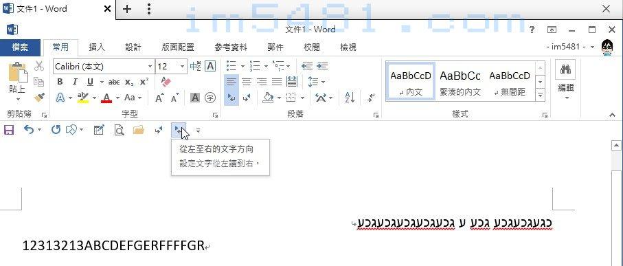 Office設定好之後,文字輸入從左至右或從右至左任你選擇