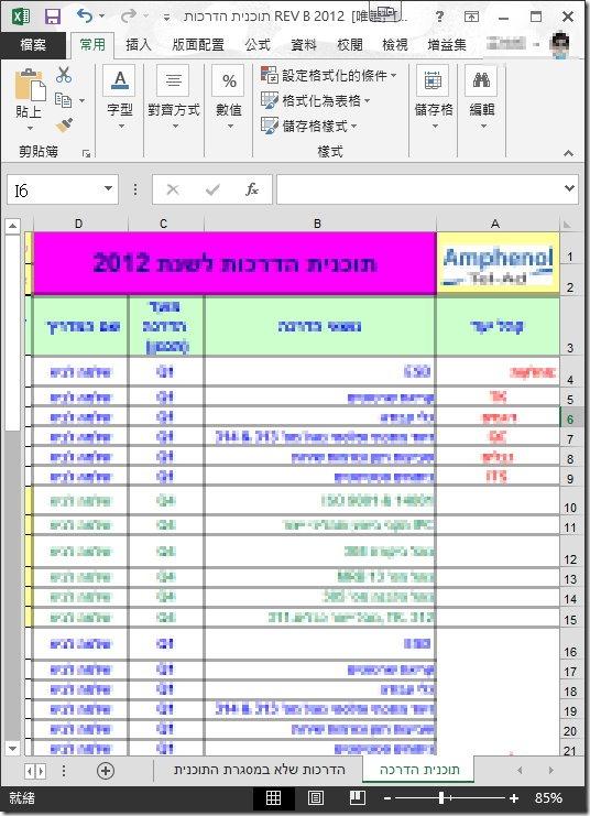 希伯來文excel-001