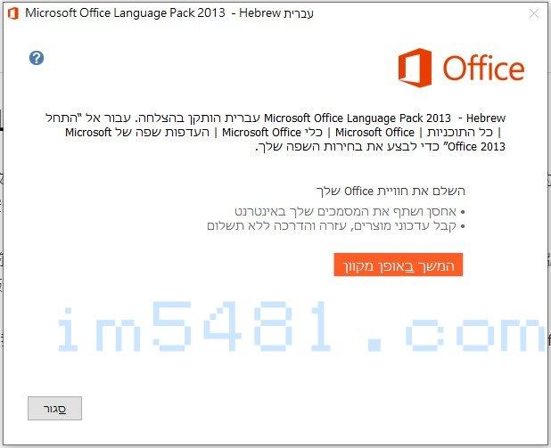 Office 2013希伯來文語言套件安裝完成