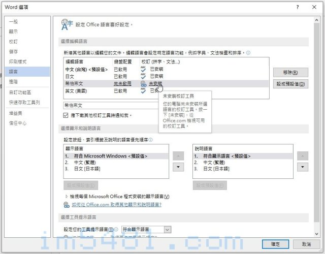 Office希伯來文語言套件顯示未安裝且找不到下載網頁