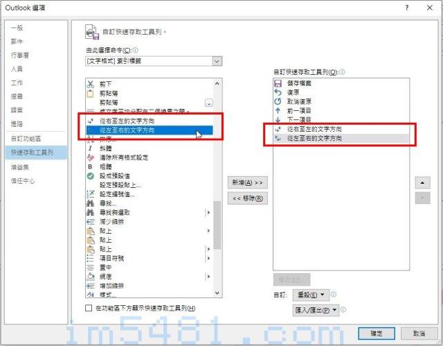 在[文字格式]索引標籤中,選擇新增【從右至左的文字方向】與【從左至右的文字方向】