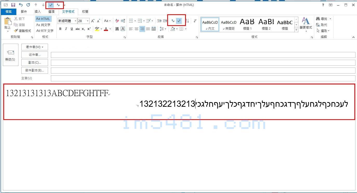 這樣你也可以在Outlook的郵件內容中輸入希伯來文,以及切換【從右至左的文字方向】與【從左至右的文字方向】的文字輸入方向。