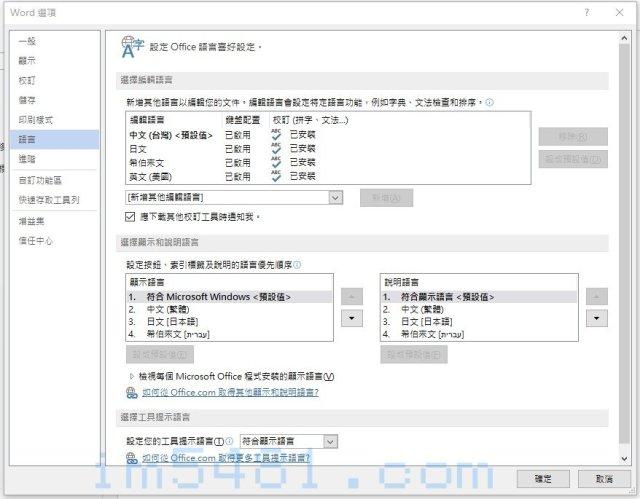 Windows跟Office都已經安裝完成希伯來文語言套件跟輸入法