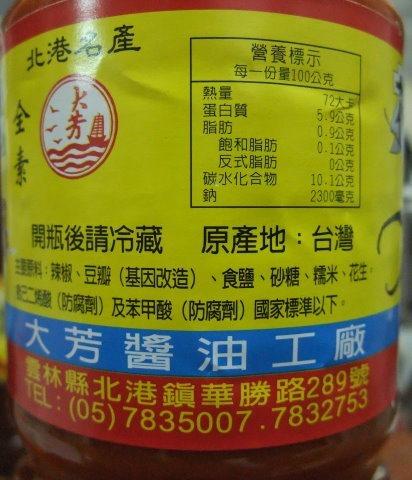 大芳花生辣醬-003