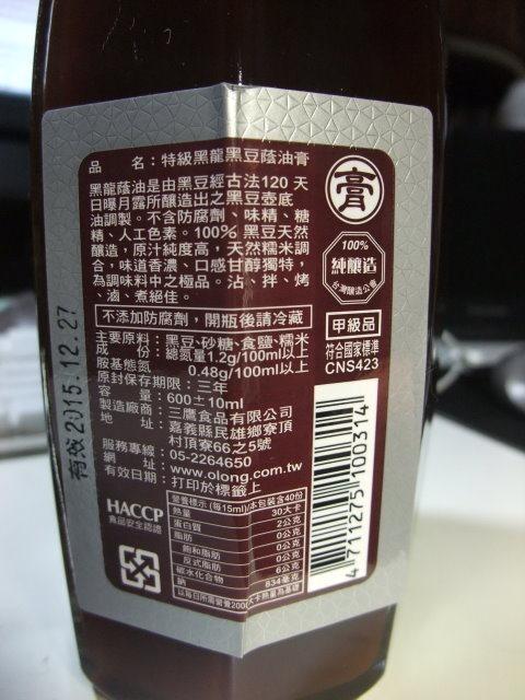 黑龍黑豆蔭油膏油-004