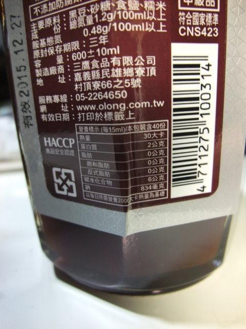 黑龍黑豆蔭油膏油-005