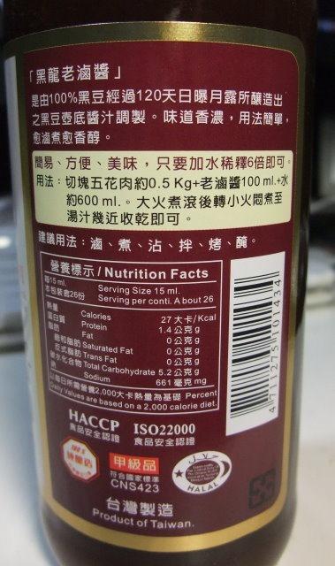 黑龍老滷醬-005