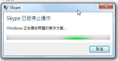 Skype登入Microsoft帳號就當機!skype 已經停止運作 (3/6)