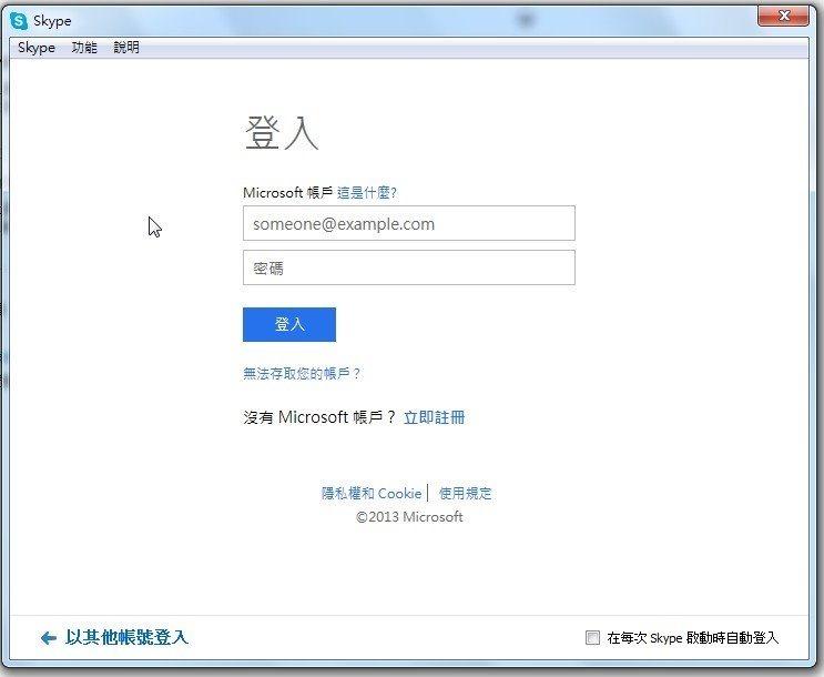 Skype登入Microsoft帳號就當機!skype 已經停止運作 (2/6)