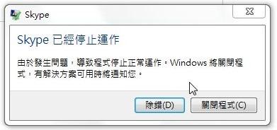 Skype登入Microsoft帳號就當機!skype 已經停止運作 (4/6)