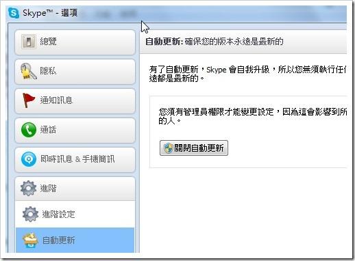 Skype登入Microsoft帳號就當機!skype 已經停止運作 (5/6)