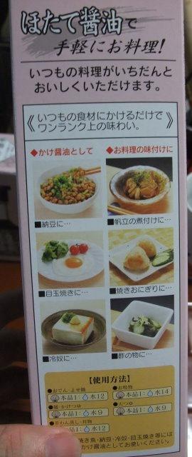 兼正干貝醬油露-002
