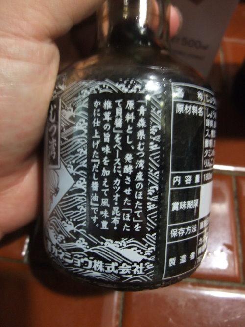 兼正干貝醬油露-003
