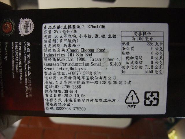 虎標醬油王-004