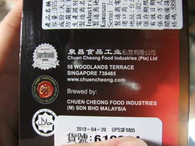 虎標醬油王-005