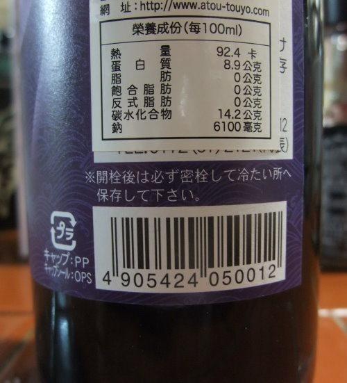 兼正干貝醬油露-009