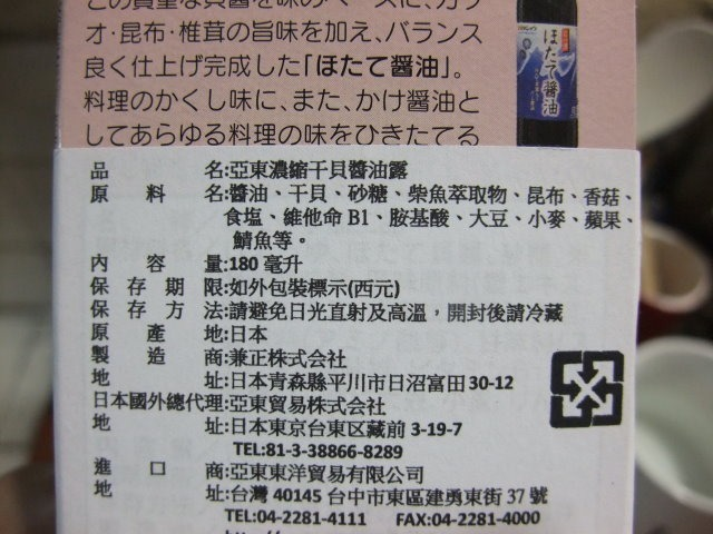 兼正干貝醬油露-011