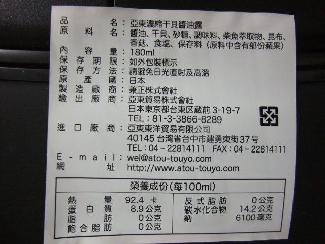 兼正干貝醬油露-012