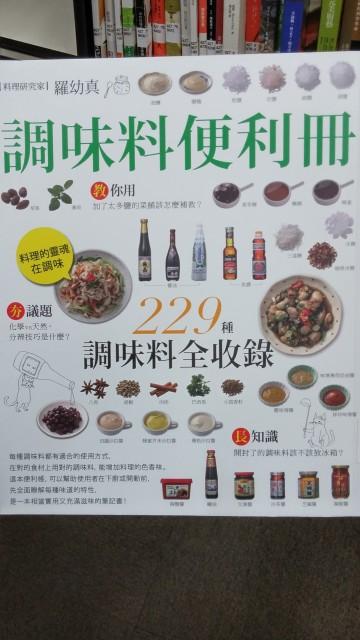 調味料便利冊:嚴選9大類、229種精采收錄 方舟文化出版