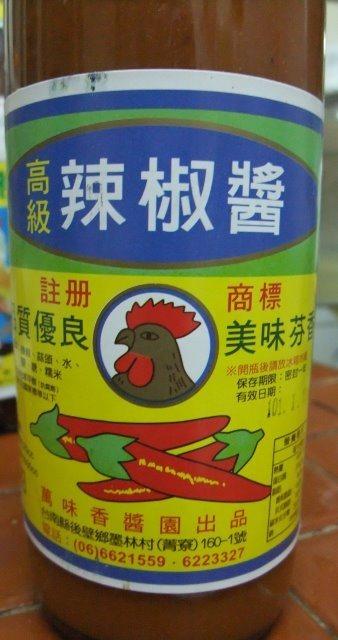 萬味香辣椒醬-001