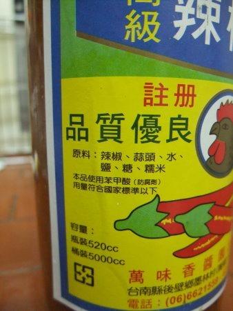 萬味香辣椒醬-002