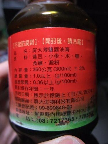 薄鹽醬油膏-003