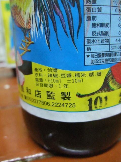 雞標辣椒醬-005