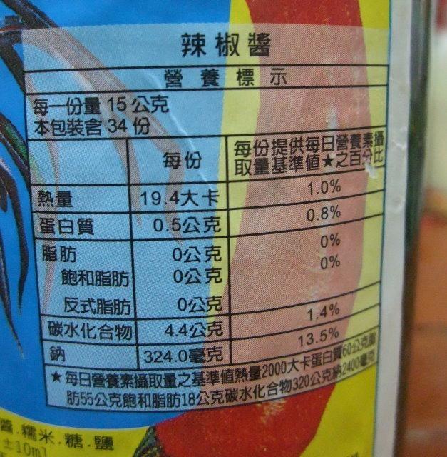 雞標辣椒醬-006