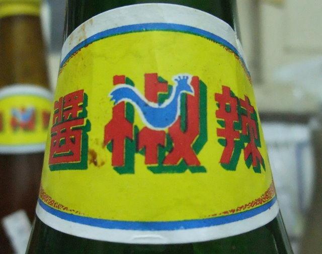 雞標辣椒醬-008