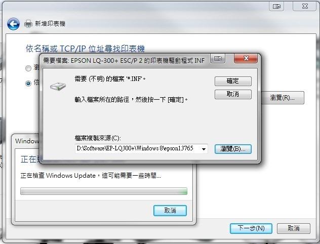 連線『共用』Epson LQ-300+ II 印表機 (2/6)