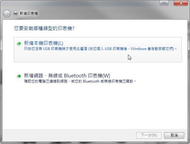連線『共用』Epson LQ-300+ II 印表機 (5/6)