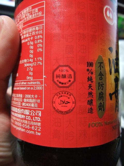 蒜辣油膏-004
