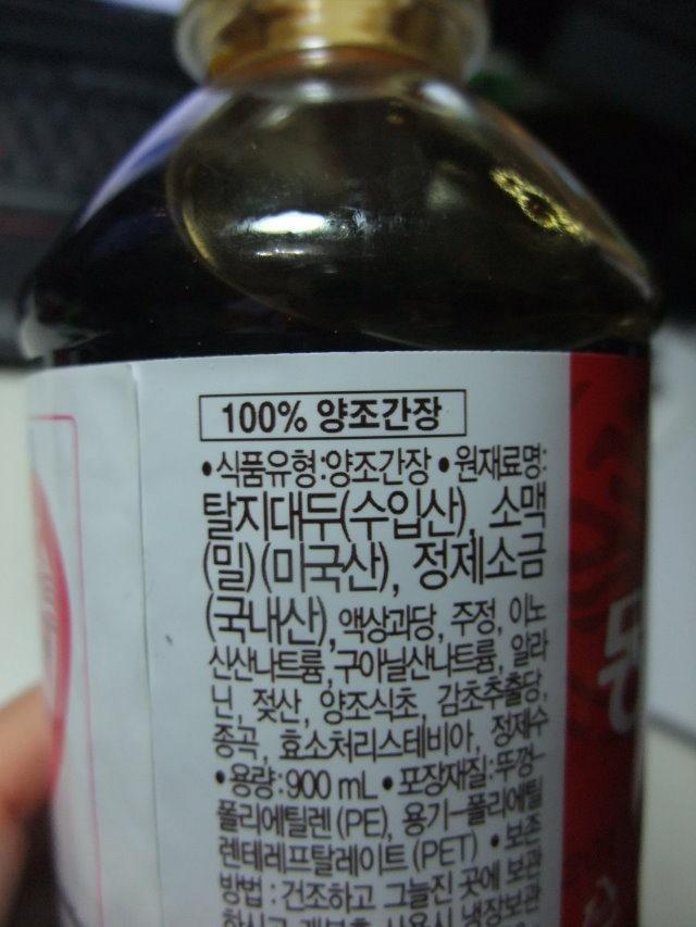 蒙古豆釀醬油-002