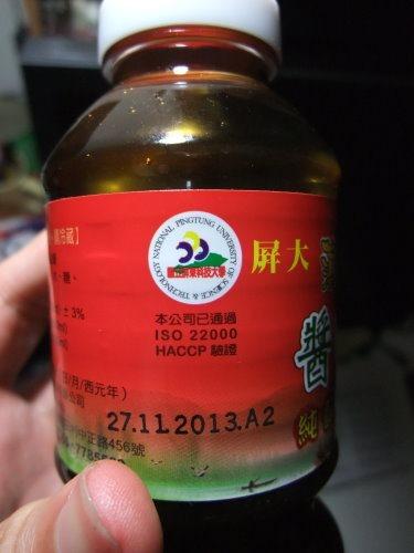 薄鹽醬油膏-002