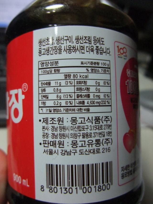 蒙古豆釀醬油-003