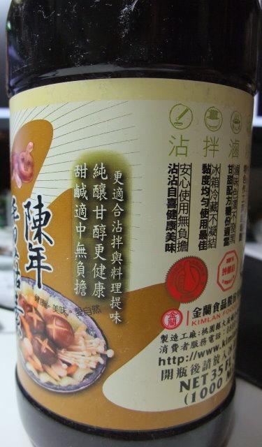 金蘭陳年香菇素蠔油-004