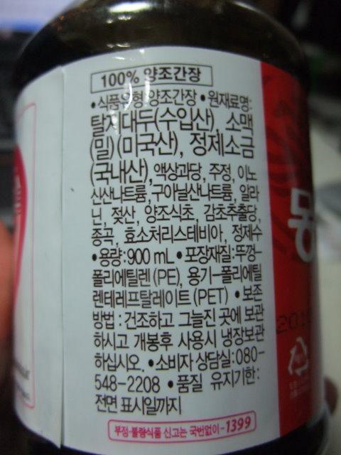 蒙古豆釀醬油-005