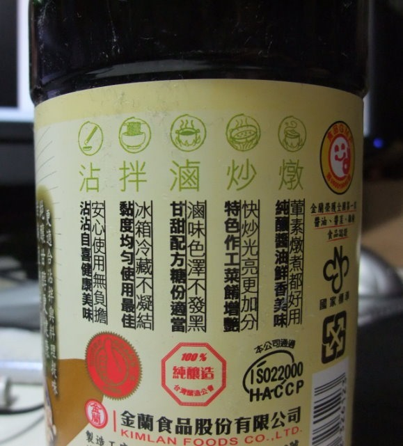 金蘭陳年香菇素蠔油-005