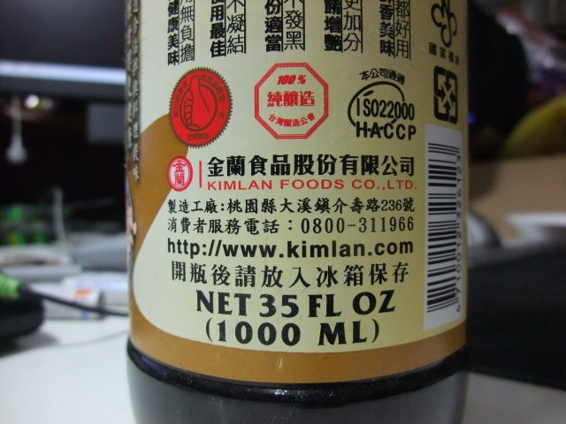 金蘭陳年香菇素蠔油-006