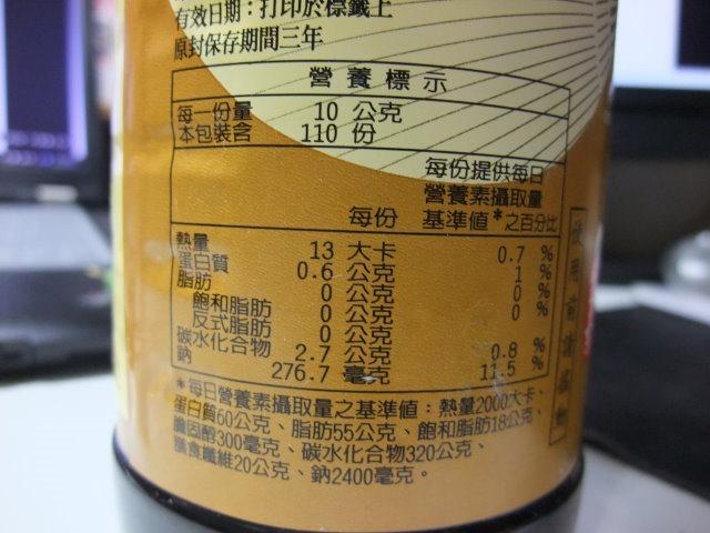 金蘭陳年香菇素蠔油-008