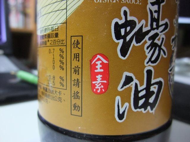 金蘭陳年香菇素蠔油-009