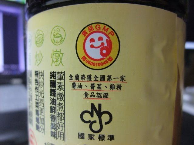 金蘭陳年香菇素蠔油-010