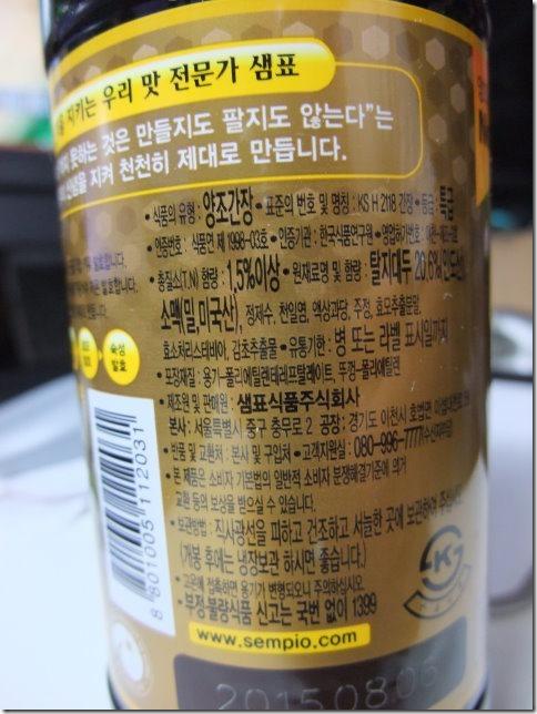 泉牌極品釀造醬油-501-008