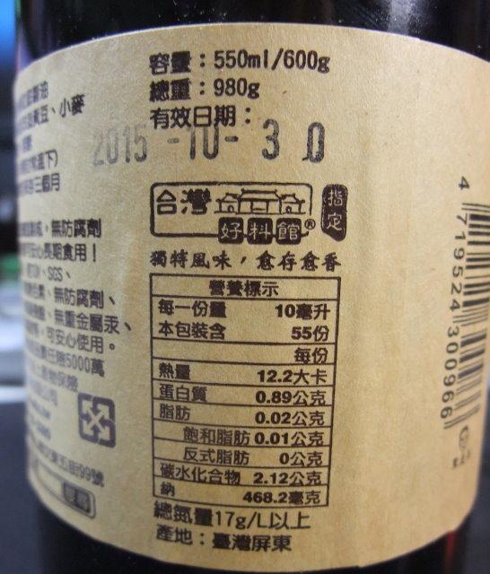 黑豆桑 天然極品全能缸底醬油-004