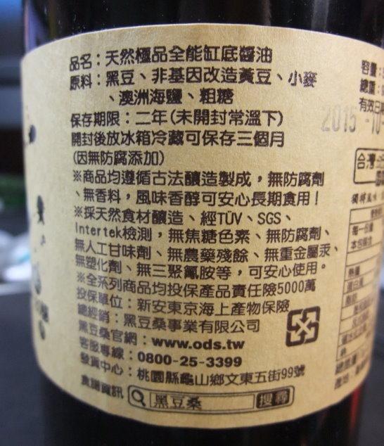 黑豆桑 天然極品全能缸底醬油-005